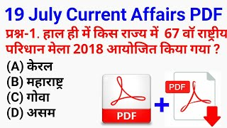july current affairs