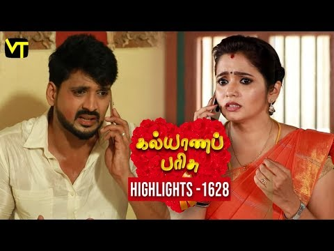 Kalyanaparisu Tamil Serial Episode 1628 Highlights on Vision Time. Let's know the new twist in the life of  Kalyana Parisu ft. Arnav, Srithika, Sathya Priya, Vanitha Krishna Chandiran, Androos Jesudas, Metti Oli Shanthi, Issac varkees, Mona Bethra, Karthick Harshitha, Birla Bose, Kavya Varshini in lead roles. Direction by AP Rajenthiran  Stay tuned for more at: http://bit.ly/SubscribeVT  You can also find our shows at: http://bit.ly/YuppTVVisionTime   Like Us on:  https://www.facebook.com/visiontimeindia
