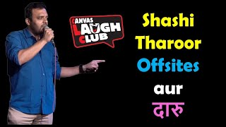 Download Shashi Tharoor, Offsites Aur Daru|Stand up Comedy by Vikram Poddar Mp3 and Videos