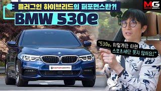"""""""BMW의 PHEV는 성능을 위함이다"""" BMW 530e 시승기...효율 생각했다가 성능에 놀라는 차"""