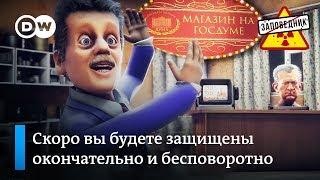 """Меняем интернет на наш проверенный, автономный Рунет – """"Заповедник"""", выпуск 63, сюжет 3"""