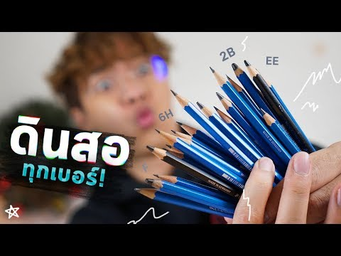 ดินสอทุกเบอร์ในร้าน มากกว่า 2B EE