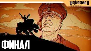 Wolfenstein 2 DLC Прохождение -  Хроники Свободы - ФИНАЛ / КОНЦОВКА