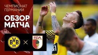 02 10 2021 Боруссия Дортмунд Аугсбург Обзор матча