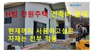 57탄  H빔 전원주택 나홀로시공   건축비용공개