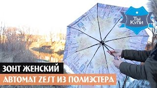 Зонт женский автомат ZEST из полиэстера купить в Украине. Обзор