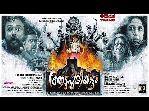Aadupuliyattam Official Trailer | New malayalam...