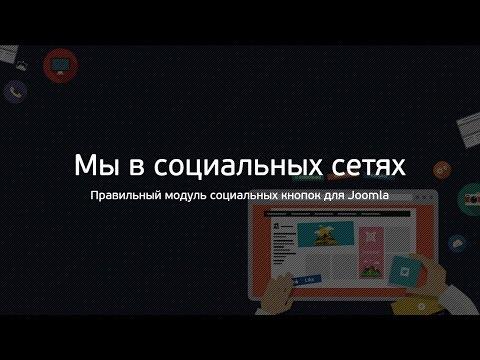 Мы в социальных сетях - правильный модуль для Joomla