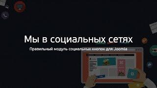 видео Модуль Community Builder – социальная сеть на Joomla
