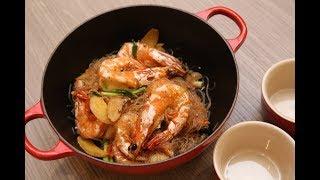 大廚教煮胡椒粉絲蝦煲