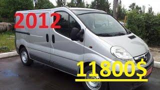 Обзор Opel Vivaro 2012 год 11800$. Авторынок онлайн.(Спасибо за подписку и поддержку. Благодарю за лайки. Мне приятно быть с Вами..) Авторынок Винница. Также ..., 2016-12-13T13:55:50.000Z)