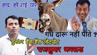 जो दारूनहीं पीते वो गधे होते हैं |पब्लिक हंस -हंस के बेहोश |  हास्य कवि -  Rajkumar Dhankhar |