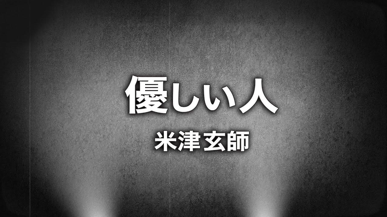 【カバー曲情報】米津玄師 - 優しい人 (Cover by 藤末樹 / 歌:HARAKEN)
