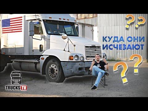 Почему американские тягачи исчезают с российских дорог?/ТраксТВ: Новости из мира грузовиков