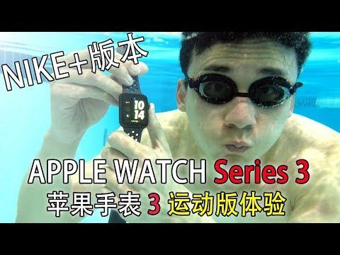 苹果手表(Apple Watch 3)第三代 Nike+ 限定版 真实生活体验!