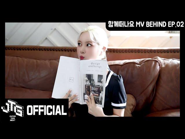 베리굿 (BERRYGOOD) '함께떠나요(ACCIO)'  MV Behind EP.02