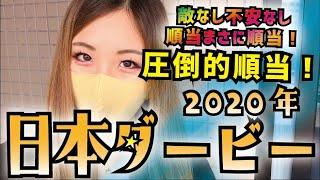 【コレに決めた!圧倒的自信】2020年 日本ダービーの予想【伝説の始まりだ!】