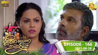 Sihina Genena Kumariye | Episode 166 | 2021-08-28 Thumbnail