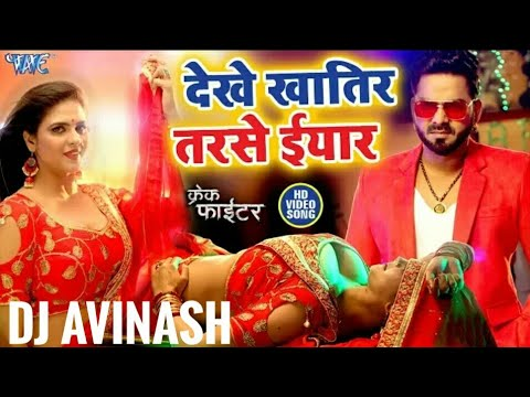 Sadiya-Jab-Jab-Pehni-(Crack-Fighter)-Dj-Avinash-Production-Gorakhpur-7905544841