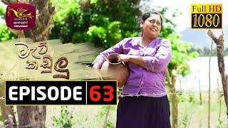 Mati Kadulu | Episode - 63 | 2021-05-05 | මැටි කඩුලු | Rupavahini Teledrama Thumbnail