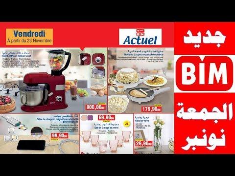 جديد عروض بيم ليوم الجمعة 23 نونبر 2018 Catalogue Bim Maroc HD