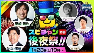 1/23(土)19時~スピチャン 後夜祭特番【プロスピA】