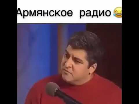 анекдот армянского радио🤣🤣