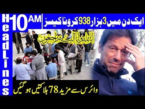 3938 Corona Cases in one day in Pakistan | Headlines 10 AM | 2 June 2020 | Dunya News | DN1