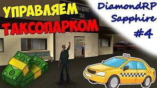 Diamond Rp Sapphire #4 Управляем Таксопарком!