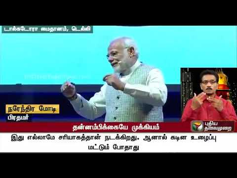 சமஸ்கிருதத்தை விட பழமையான மொழி தமிழ் - பிரதமர் மோடி புகழ்ச்சி #Modi #Tamil