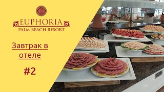 Отдых в Турции Euphoria Palm Beach Resort - завтрак в отеле. Часть 2