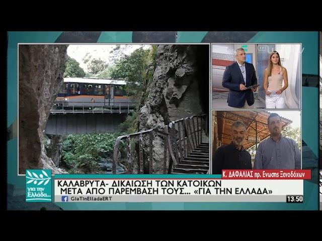 <span class='as_h2'><a href='https://webtv.eklogika.gr/dikaiosi-ton-katoikon-sti-diamartyria-toys-gia-ton-odontoto-21-05-2019-ert' target='_blank' title='Δικαίωση των κατοίκων στη διαμαρτυρία τους για τον Οδοντωτό | 21/05/2019 |ΕΡΤ'>Δικαίωση των κατοίκων στη διαμαρτυρία τους για τον Οδοντωτό | 21/05/2019 |ΕΡΤ</a></span>