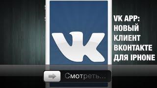 видео Скачать VK App 4.0 для Android