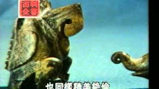 中华历史五千年(二)青铜时代