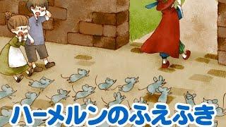 【絵本】ハーメルンの笛吹き男【読み聞かせ】グリム童話