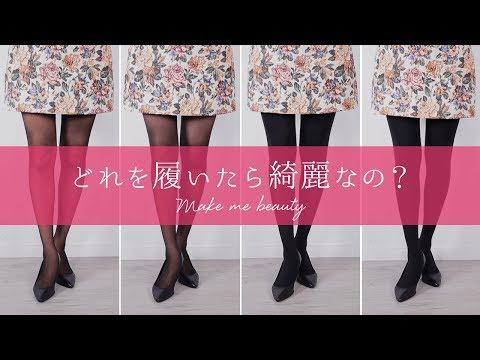 デニール選びが重要黒タイツ比較|C CHANNELファッション