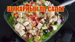 Шикарный ПП САЛАТ заменит все ГАРНИРЫ | Салат из КИНОА (РИСА) можно при ПОХУДЕНИИ | Salade de Quinoa