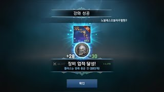 How To Make +30(MAX) Weapon !! WTF (KR) [Lineage2 Revolution]