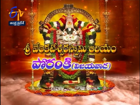 Sri Venkateswara Swamy Temple | Poranki | Vijayawada | Teerthayatra | 18th February 2017| ETVAP