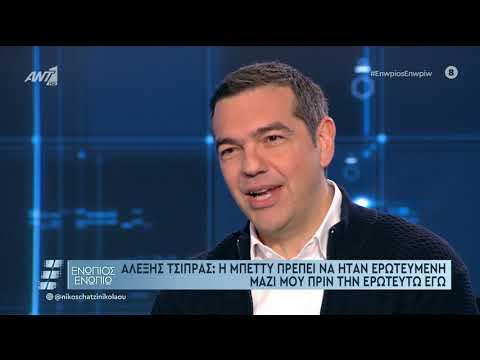 Αλέξης Τσίπρας: Το σύμφωνο συμβίωσης με τη Μπέτυ Μπαζιάνα και οι προσωπικές αποκαλύψεις 1