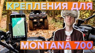 Обзор креплений для Garmin Montana 700