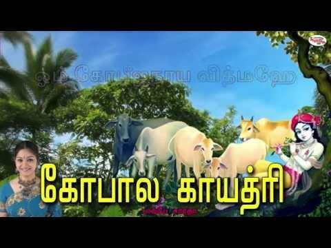 Gopala Gaayatri Mantra With Tamil Lyrics Sung By Bombay Saradha