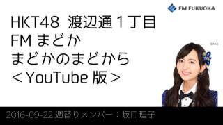 FM福岡「HKT48 渡辺通1丁目 FMまどか まどかのまどから YouTube版」週替りメンバー:坂口理子(2016/9/22放送分)/ HKT48[公式]