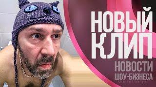 Новый клип группы Ленинград - Сиськи | Новости шоу бизнеса