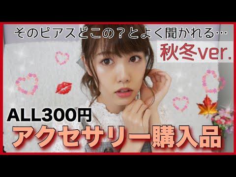 購入品秋のアクセサリーGET品紹介♡ALL300円ラティス最高プチプラ