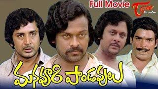 Manavoori Pandavulu Telugu Full Movie | Krishnam Raju, Chiranjeevi, Murali Mohan | TeluguOne