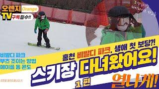 비발디파크 스키장 다녀왔어요! 1편, #비발디 파크 #…