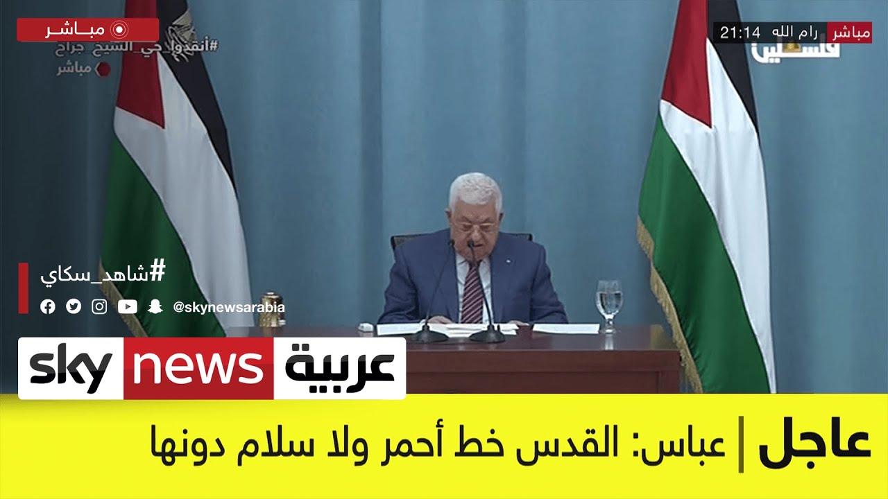 عاجل | كلمة للرئيس الفلسطيني محمود عباس#  - نشر قبل 2 ساعة