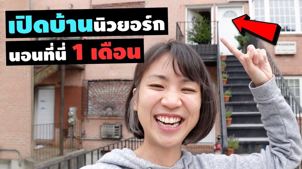 U.S.A. Ep.4 | เปิดบ้านที่นิวยอร์ค นอนที่นี่ 1 เดือน | 1 Month in Airbnb New York