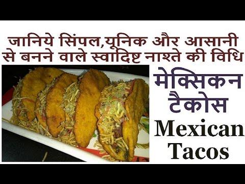 Mexican tacos recipe unique tasty snacks recipe hindi youtube mexican tacos recipe unique tasty snacks recipe hindi forumfinder Image collections
